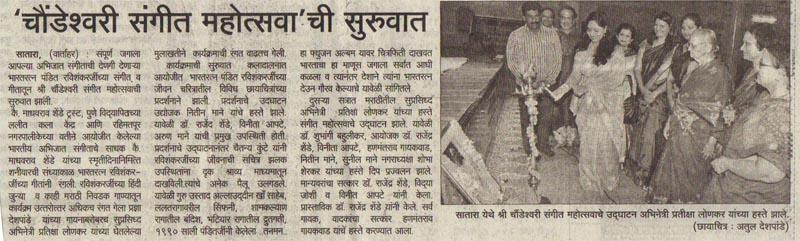 in-media-of-8th-Shri-Choundeshwari-Music-Festival-2013-VI
