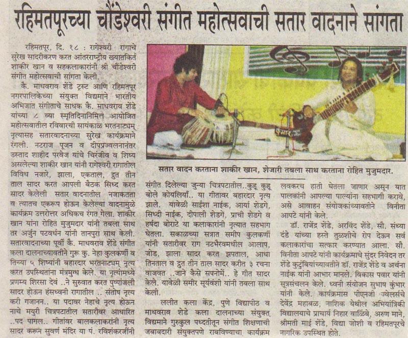 in-media-of-8th-Shri-Choundeshwari-Music-Festival-2013-IX