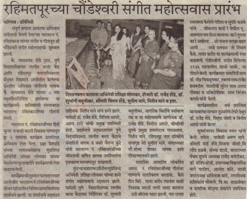 in-media-of-8th-Shri-Choundeshwari-Music-Festival-2013-IV