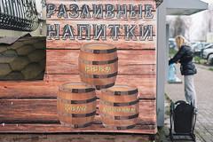 Боровск, 10 ноября 2019 годаБоровск - вероятно, единственный город на Земле, где, согласно этой рекламе, рыбу разливают по бочкам так же, как и квас и лимонад Оригинал см. по ссылке https://live.staticflickr.com/65535/49091283397_19c934e2b4_o.jpg