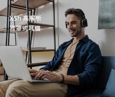 MAS X5h 高解析耳罩式耳機