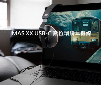MAS XX USB-C 數位環繞耳機線