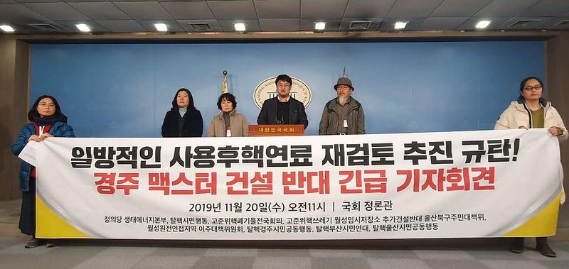 20191120_일방적인 사용후핵연료 재검토 추진 규탄, 경주 맥스터 건설 반대 긴급 기자회견