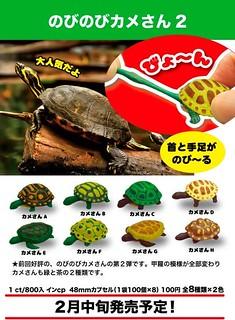 伸縮自如的烏龜頭!株式會社共同「伸長烏龜 2」轉蛋 第二彈(のびのびカメさん 2)全八款