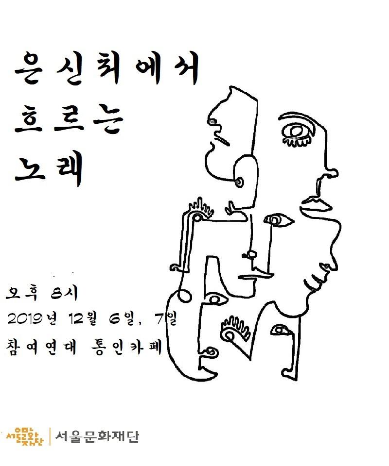 서울문화재단 <은신처에서 흐르는 노래>