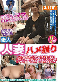 OKAX-550 A Mom With A Child Is An Oma! ?I Tried!Amateur Married Woman Gonzo 4 Hours