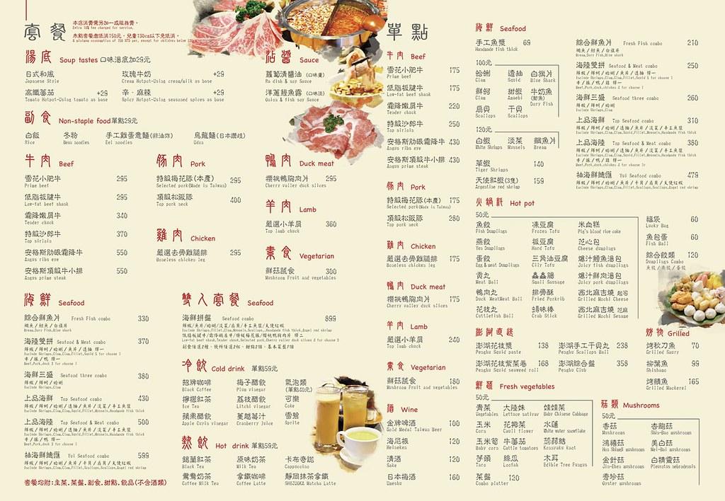 20191117_柚鍋物 (130)