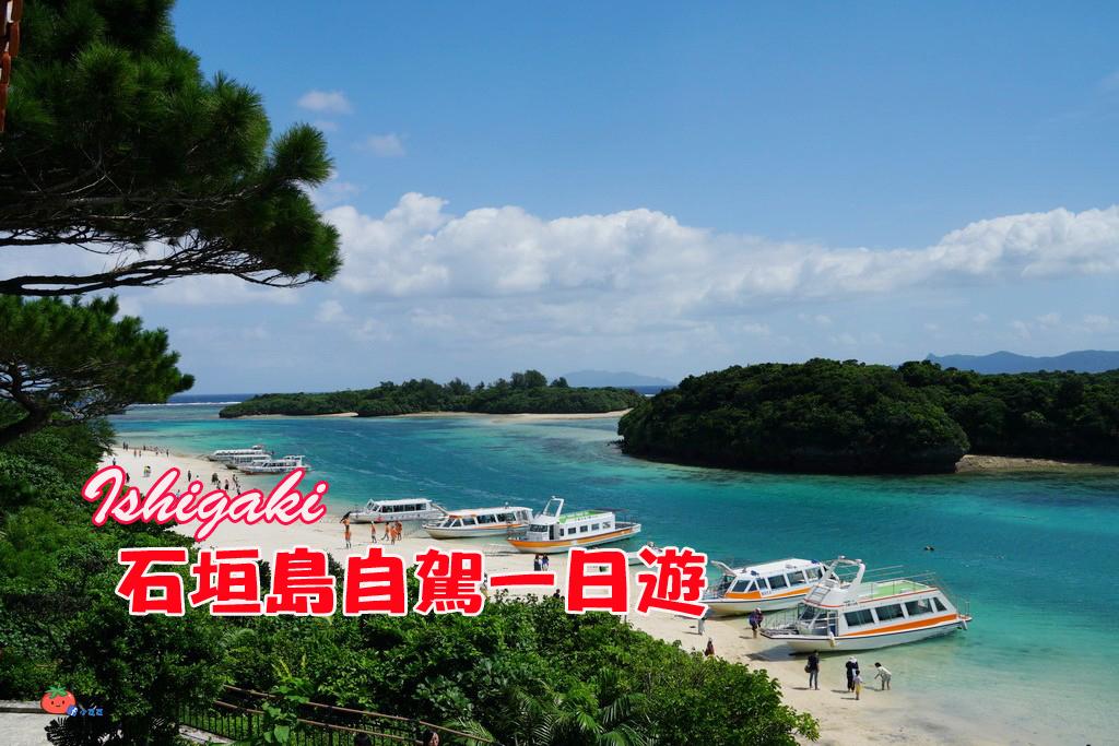 石垣島自駕一日遊懶人包景點整理