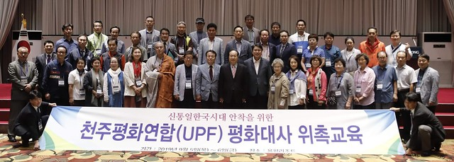 Korea-2019-09-01-Newly Appointed Ambassadors for Peace in Korea Resolve to Become Pioneers of Peace Movements in Their Communities