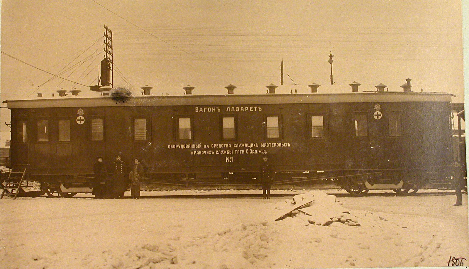 Служащие у вагона-лазарета, оборудованного на средства служащих и рабочих службы тяги Северо-Западной железной дороги