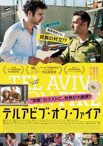 映画『テルアビブ・オン・ファイア』© Samsa Film - TS Productions - Lama Films - Films From There - Artémis Productions C623