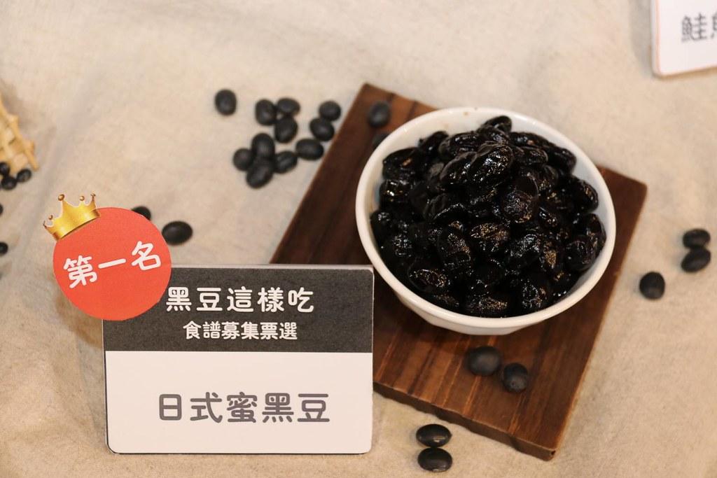 黑豆食譜第一名蜜黑豆。圖片提供:農糧署。