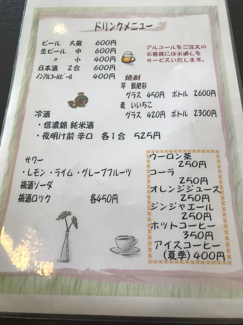 2019.9.26 いち源