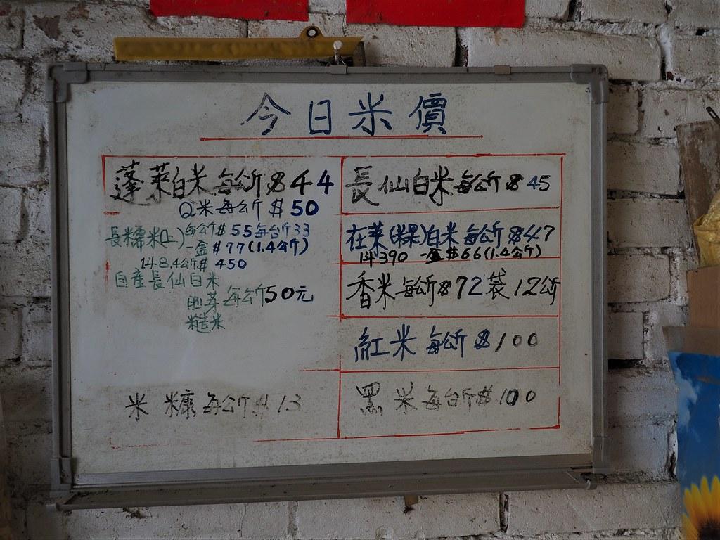 歸仁阿忠碾米廠 (16)