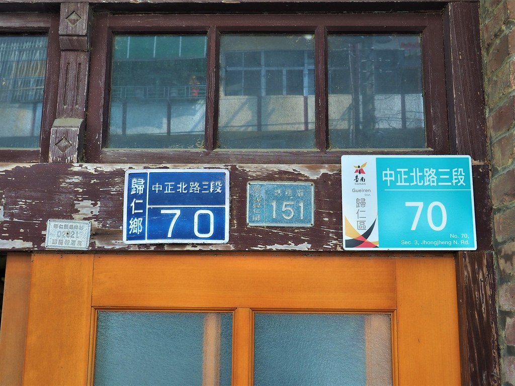歸仁阿忠碾米廠 (6)
