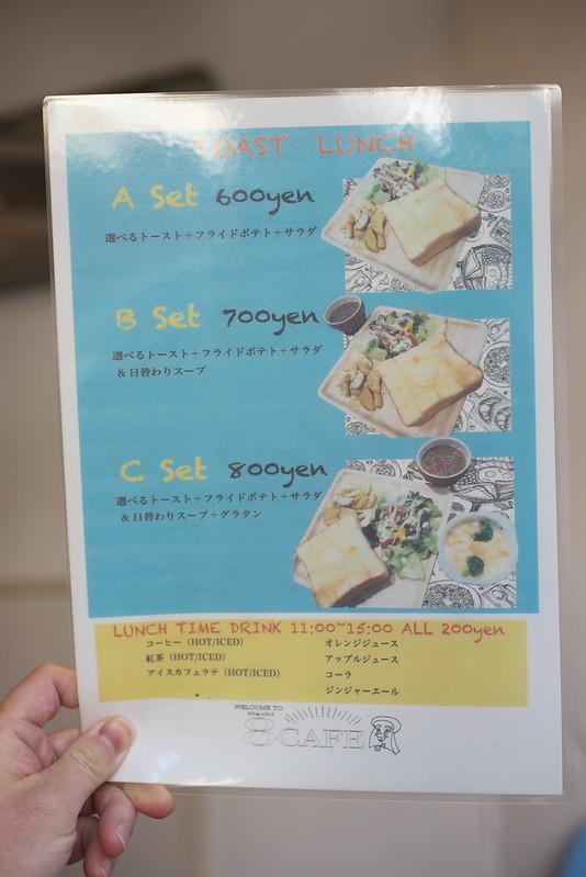 東京都荒川区荒川7丁目 8CAFE(ハチカフェ)