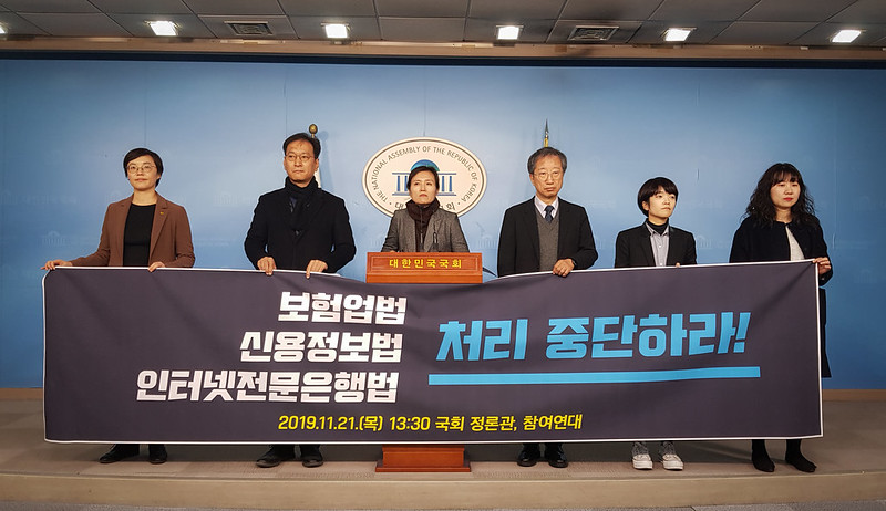 20191121_3개법안 처리중단촉구 기자회견
