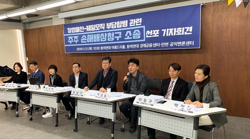 20191121_삼성물산-제일모직 부당합병 손배소송