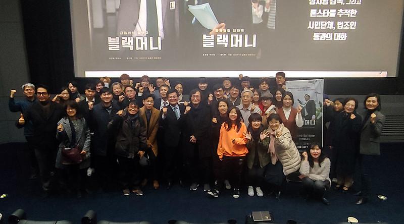 20191120_영화_블랙머니_단체관람-6