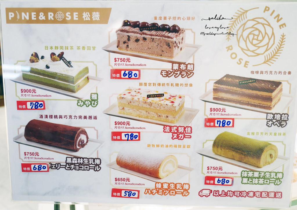 台北東門站永康街必吃甜點下午茶好吃蛋糕松薇PINEROSE菜單價位訂位menu (1)