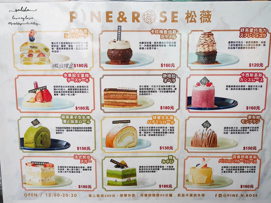 台北東門站永康街必吃甜點下午茶好吃蛋糕松薇PINEROSE菜單價位訂位menu (2)