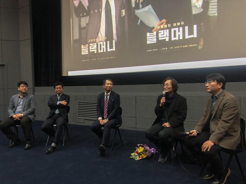 20191120_영화_블랙머니_단체관람-3