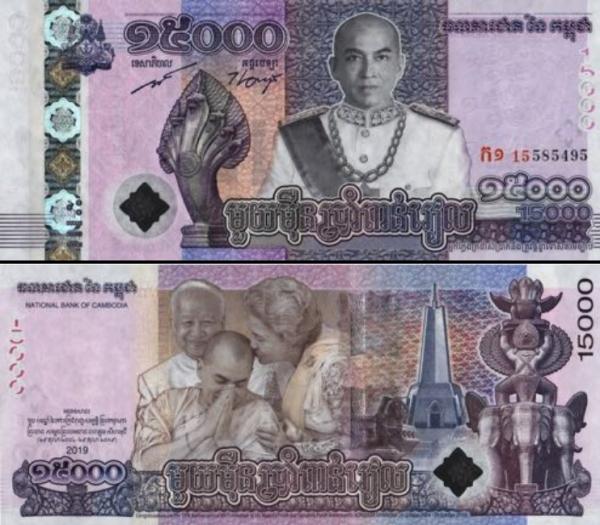 15 000 rielov Kambodža 2019 pamätná, P71