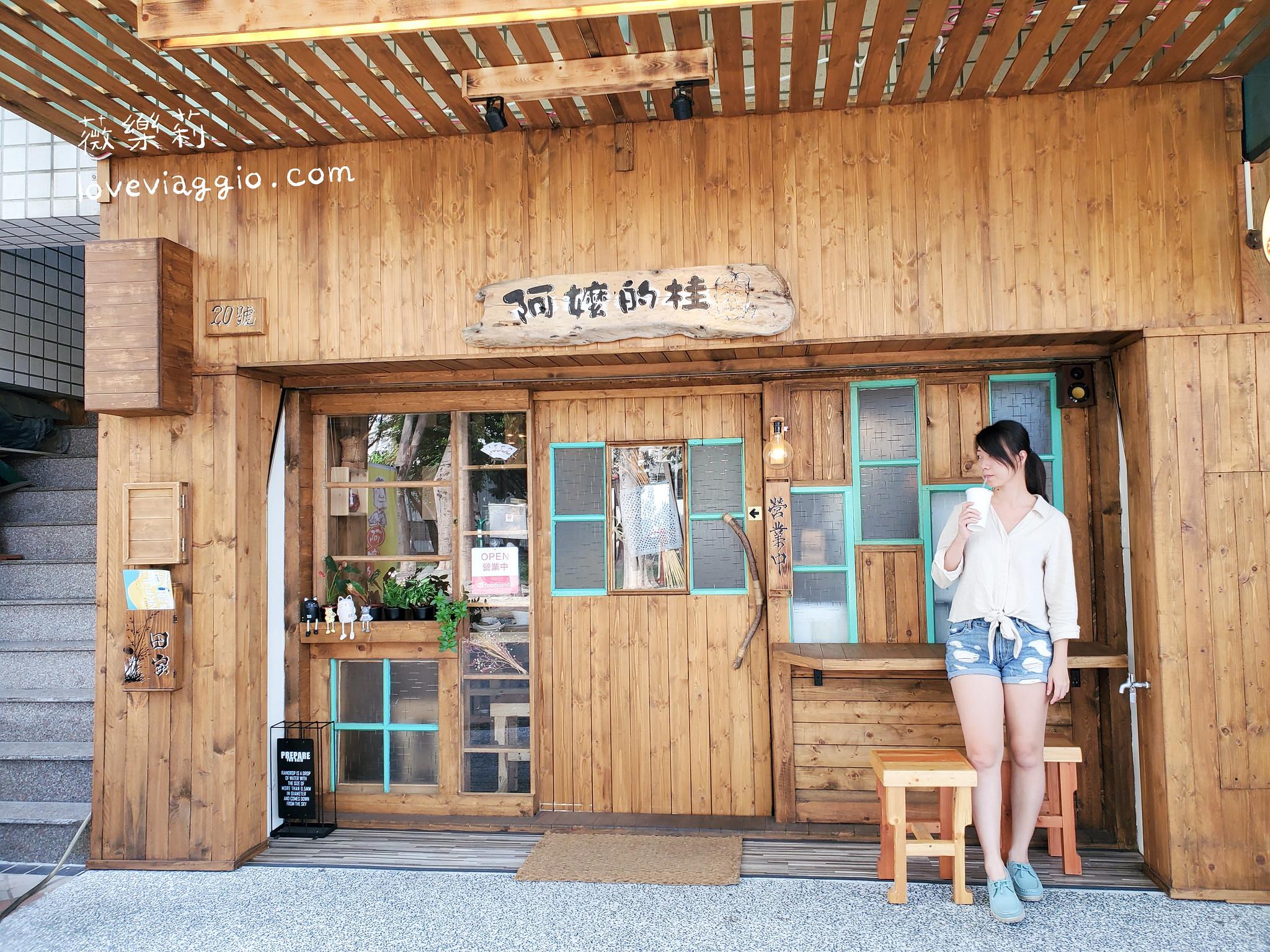 【高雄 Kaohsiung】阿嬤的桂 手工蘿蔔糕古早味懷舊鳳山早午餐 @薇樂莉 Love Viaggio   旅行.生活.攝影