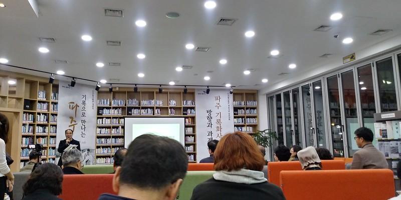 파주중앙도서관 디지털기록관 개관기념 심포지움 | 기록화 사업의 역사와 현재