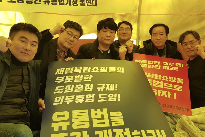 20191119_유통법개정촉구국회농성장지지방문