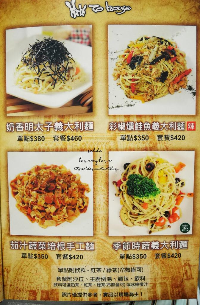 新北八里TO House兔子庭園餐廳菜單價位訂位menu價目表低消下午茶 (3)