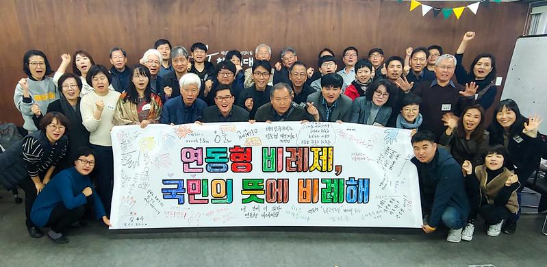 20191116_참여연대 4차 운영위원회