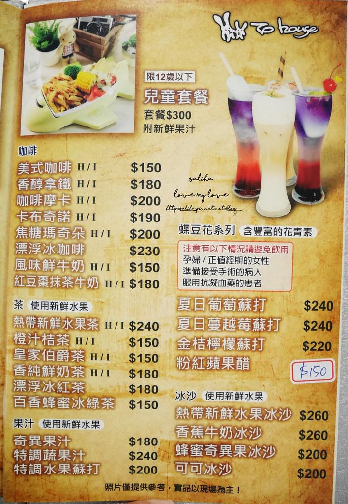 新北八里TO House兔子庭園餐廳菜單價位訂位menu價目表低消下午茶 (5)