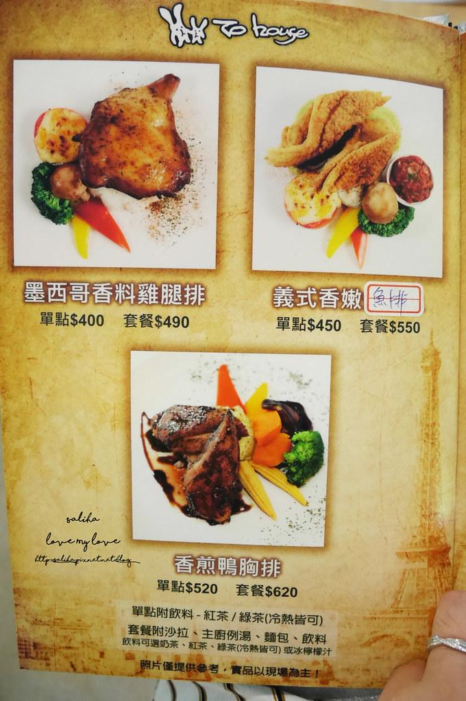 新北八里TO House兔子庭園餐廳菜單價位訂位menu價目表低消下午茶 (2)