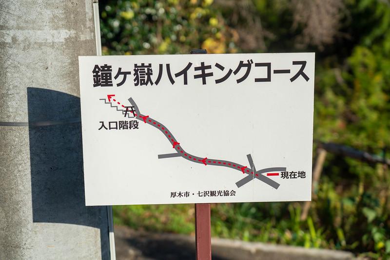 20191117_鐘ヶ嶽_0014.jpg