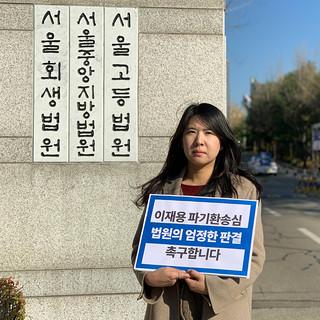 20191122_삼성물산-제일모직 부당합병 관련 이재용 부회장의 주주 손해배상 촉구