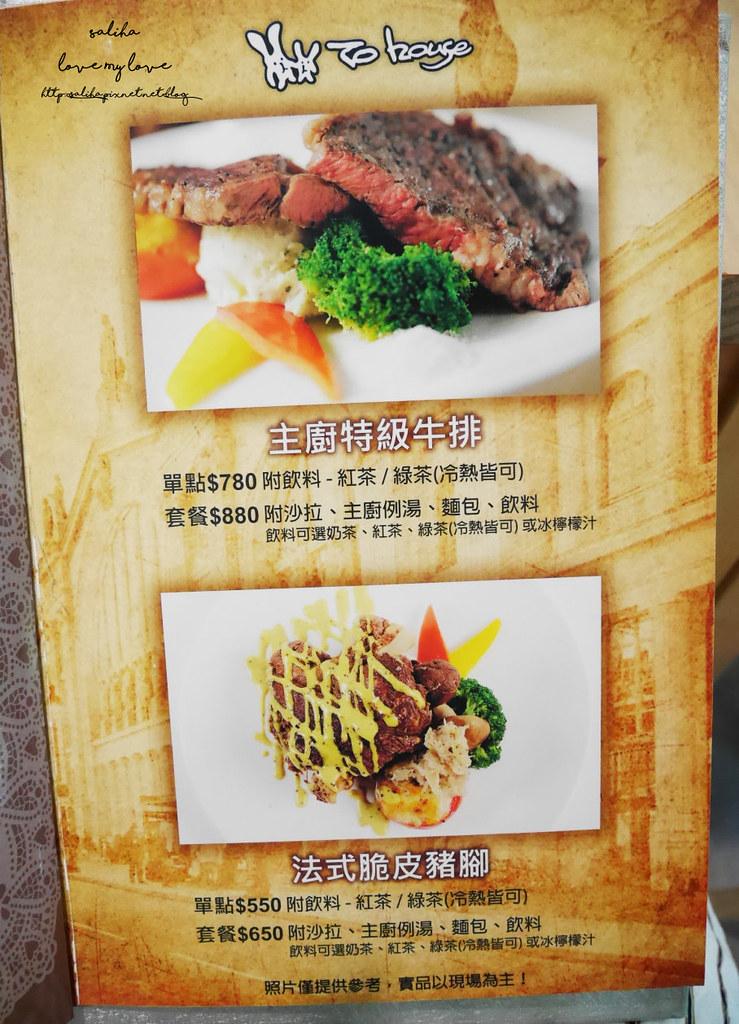 新北八里TO House兔子庭園餐廳菜單價位訂位menu價目表低消下午茶 (1)