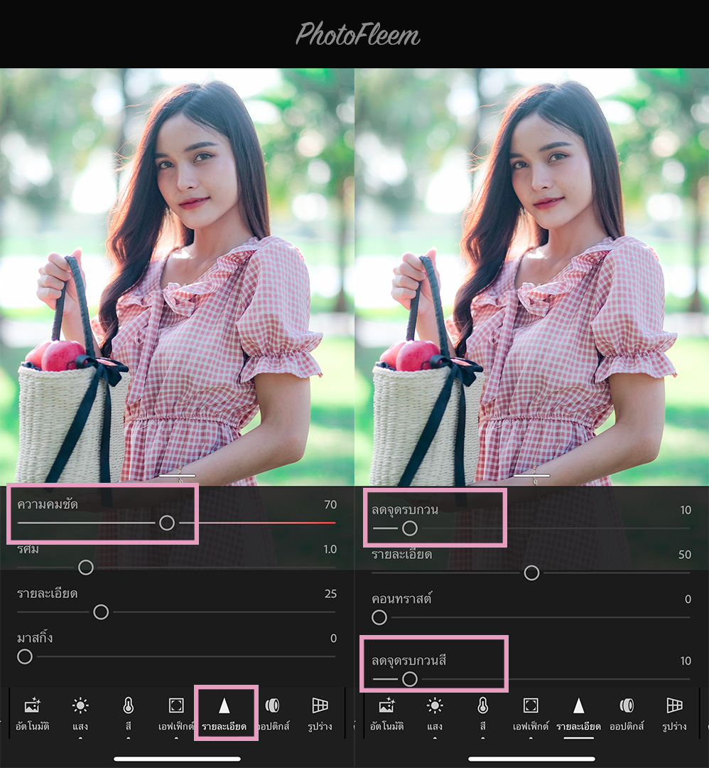 How-to-lightroom-clear-portrait-04
