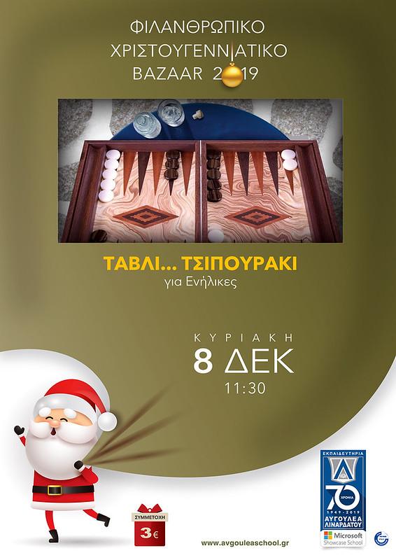 14ο Χριστουγεννιάτικο Φιλανθρωπικό Bazaar