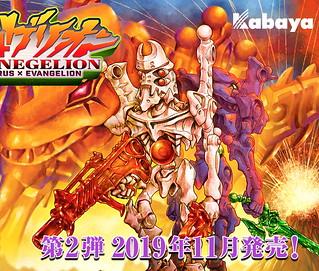 《新世紀福音戰士》x《骨骨恐龍》睽違兩年的第二彈合作商品『骨骨福音戰士2(ほねほねゲリオン2)』即將推出!