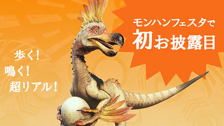 會移動、會鳴叫、超寫實!《魔物獵人世界》等身大寫實「搔鳥」將在週日 Monster Hunter Festa 現身!