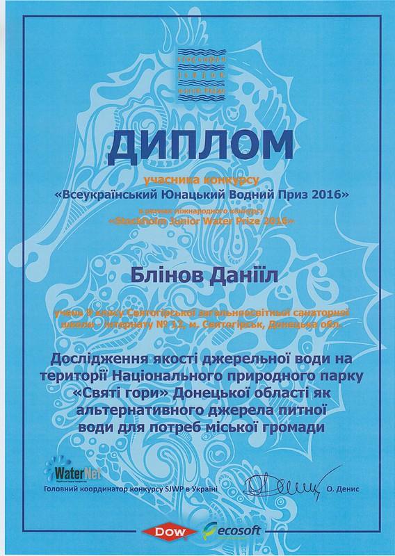 Всеукраїнський юнацький водний приз 2016