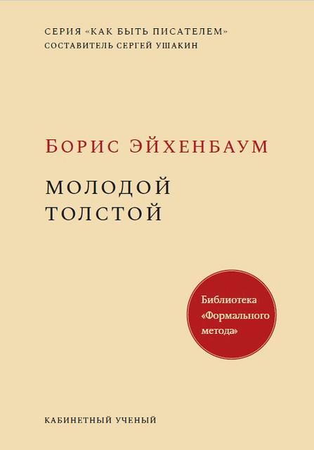 Молодой Толстой