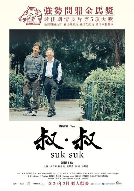 "The movie poster & stills of HK movie "" Suk Suk"" at 2019 Golden Dragon Film festival, Taipei, Taiwan, Nov 23, 2019"