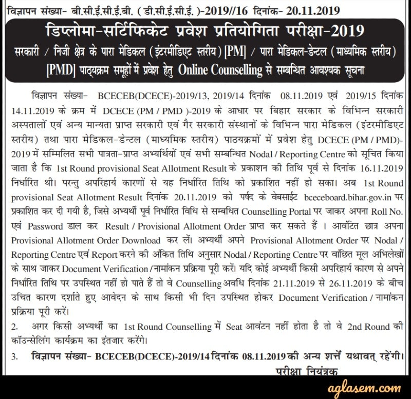 DCECE Counselling 2019 Round 1 Allotment Result
