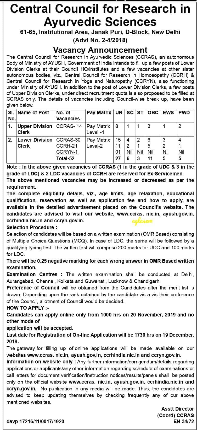 CCRAS LDC UDC Recruitment 2019 Notification, Online Application Form, Syllabus Released @ ccras.nic.in