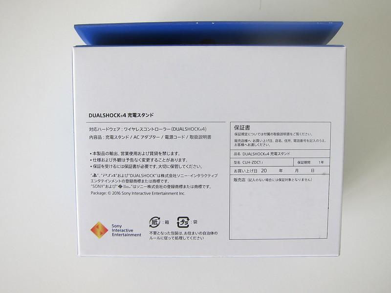 Sony DualShock 4 Charging Station - Box Back