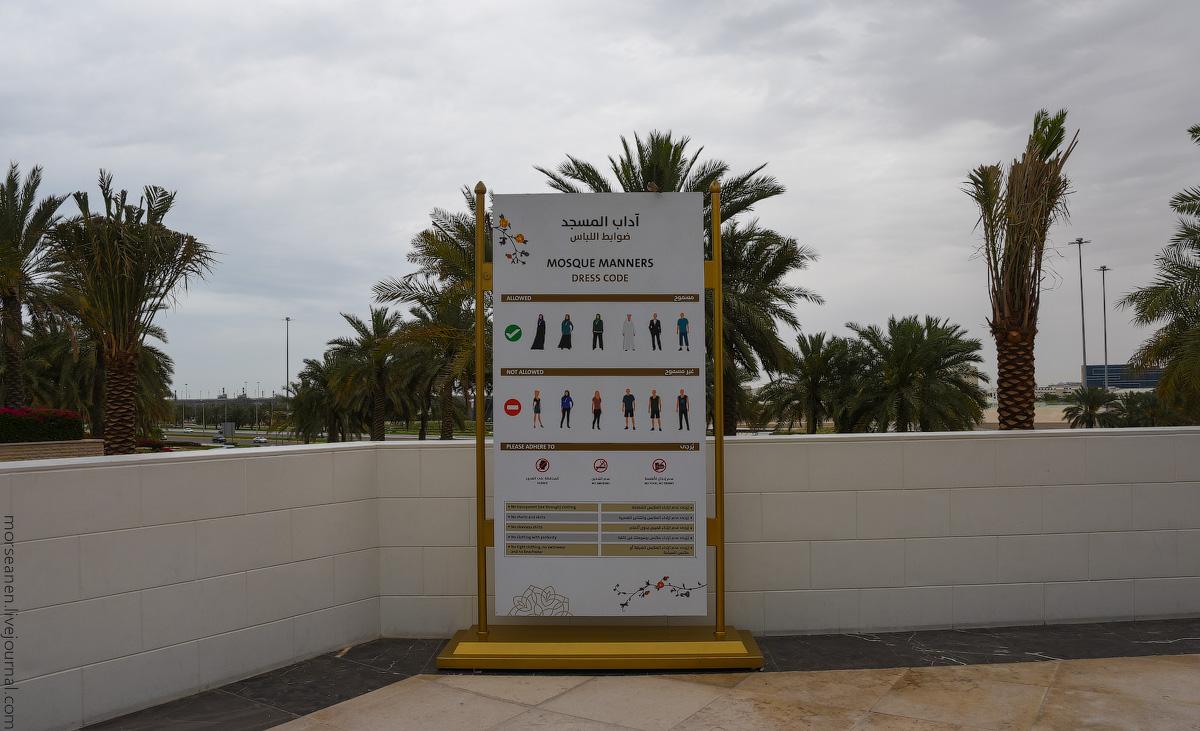 Mosque-Abu-Dhabi-(12)