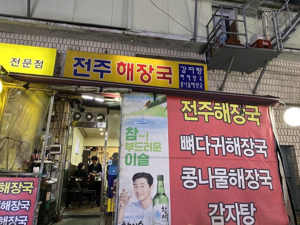 Jeonju haejangguk