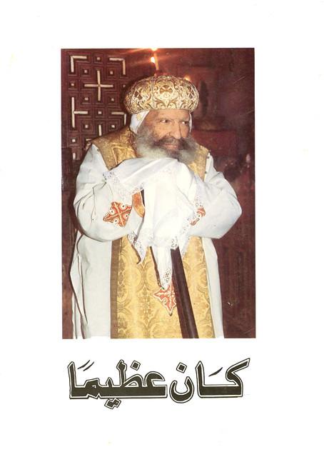 الأنبا ثاؤفيلس رئيس دير السريان (16)